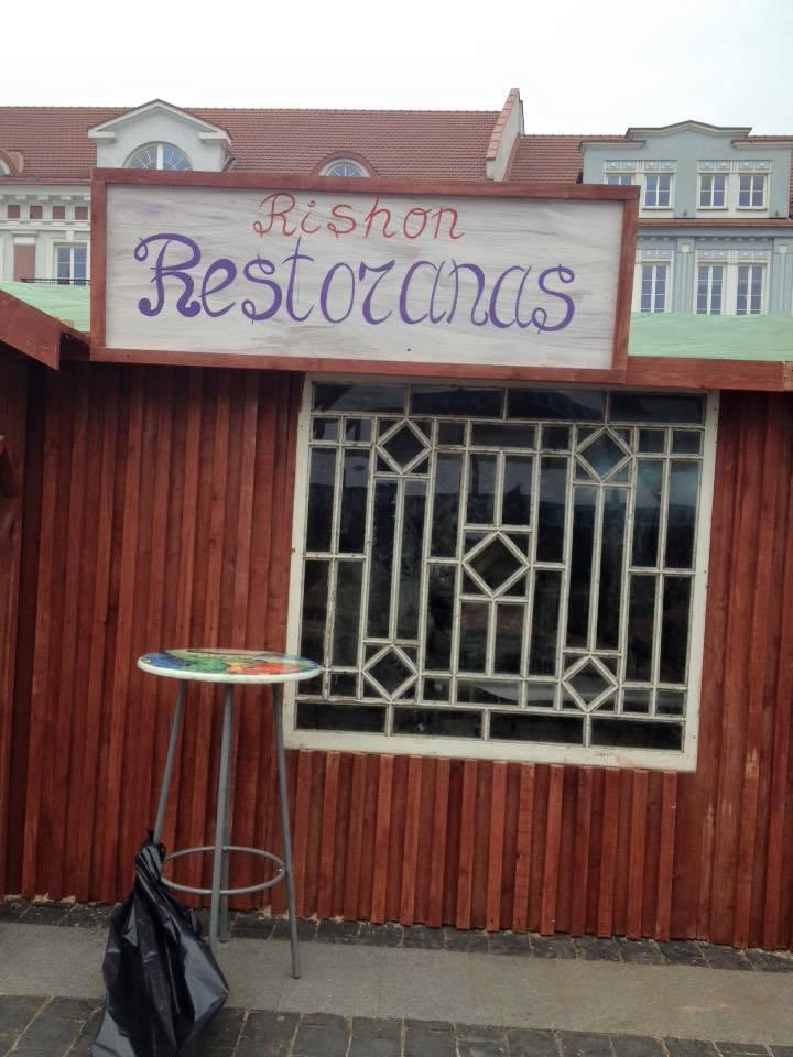 Restoranas Rishon
